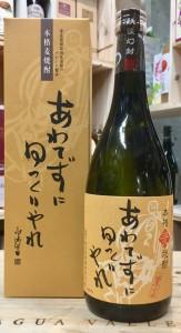 鬼太郎焼酎(麦)