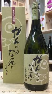 鬼太郎焼酎(蕎麥)