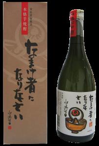 鬼太郎焼酎(芋)