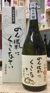 鬼太郎焼酎(米) 長期熟成
