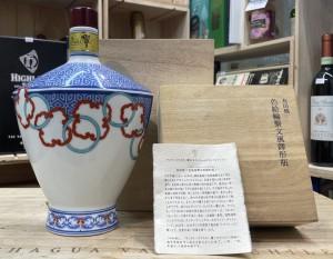 響21年有田燒<色絵輪繋文風鐸形瓶>